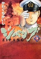ジパング (32)