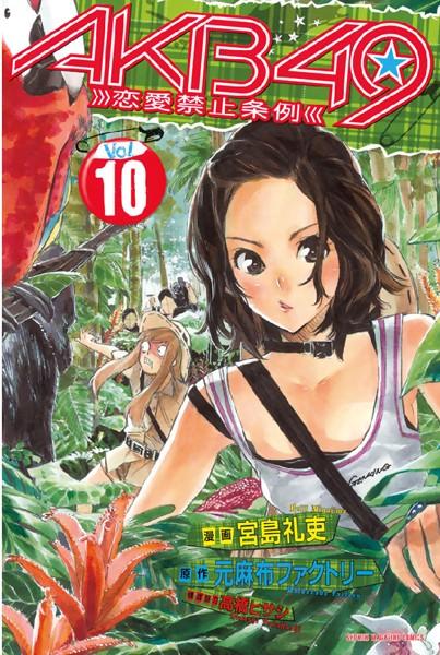 AKB49〜恋愛禁止条例〜 10