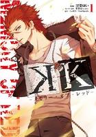 K ―メモリー・オブ・レッド―