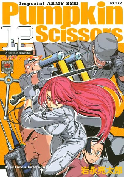 Pumpkin Scissors 12
