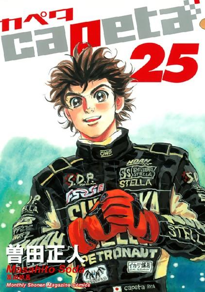 capeta (25)