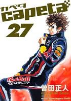capeta (27)