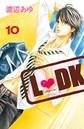 L・DK 10