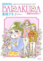 海月姫外伝 BARAKURA〜薔薇のある暮らし〜