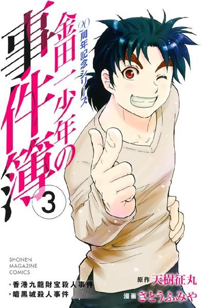 金田一少年の事件簿 20周年記念シリーズ 3