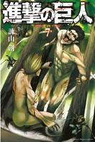 進撃の巨人 attack on titan 7