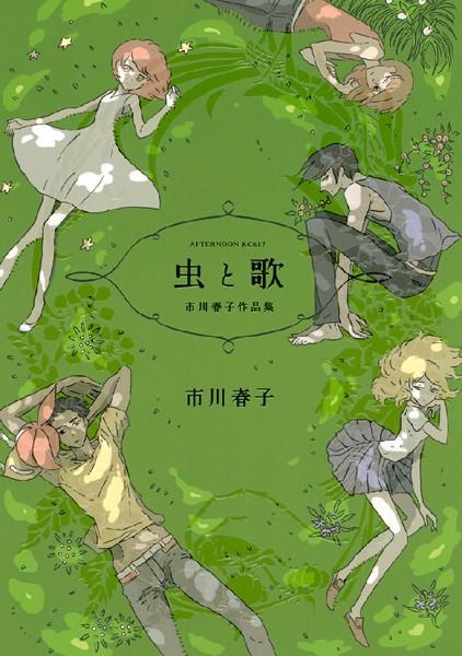 虫と歌 市川春子作品集