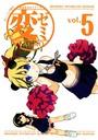 変ゼミ (5)