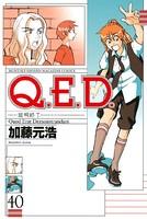 Q.E.D. 証明終了 40
