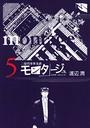 三億円事件奇譚 モンタージュ 5