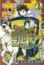 探偵犬シャードック (2)