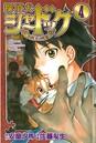 探偵犬シャードック (4)