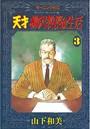天才柳沢教授の生活 (3)