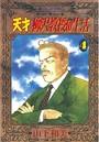 天才柳沢教授の生活 4