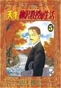 天才柳沢教授の生活 5