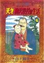 天才柳沢教授の生活 (6)