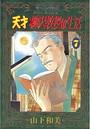 天才柳沢教授の生活 7