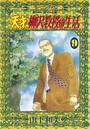 天才柳沢教授の生活 9