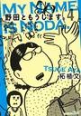 野田ともうします。 4