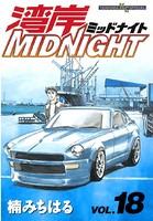 湾岸MIDNIGHT 18