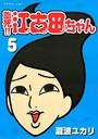 臨死!! 江古田ちゃん 5