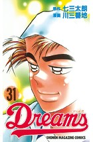 Dreams 31