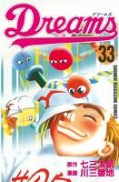 Dreams 33