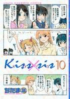 Kiss×sis 10