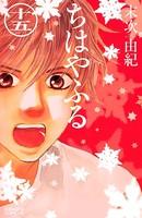 ちはやふる (15)