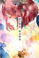 惡の華 (7)