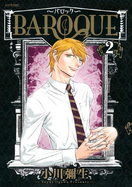 BAROQUE〜バロック〜 (2)