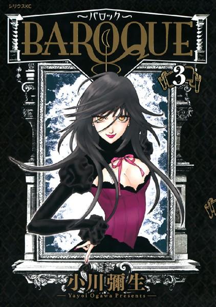 BAROQUE〜バロック〜 (3)