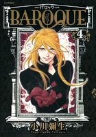 BAROQUE〜バロック〜 (4)