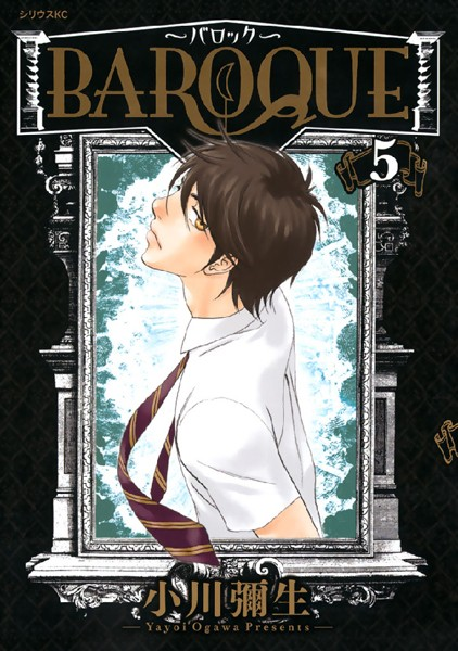 BAROQUE〜バロック〜 (5)