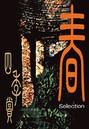 アフタヌーン四季賞CHRONICLE 1987-2000 1
