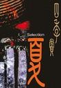 アフタヌーン四季賞CHRONICLE 1987-2000 2
