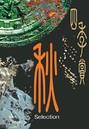 アフタヌーン四季賞CHRONICLE 1987-2000 3