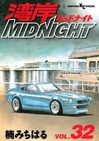 湾岸MIDNIGHT 32