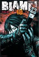BLAME! (10)