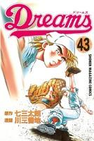 Dreams 43