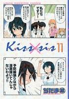 Kiss×sis 11