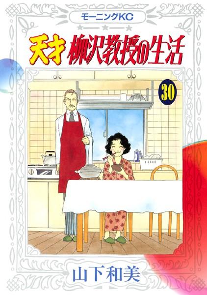 天才柳沢教授の生活 30