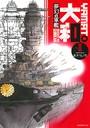 夢幻の軍艦 大和 2