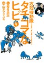 攻殻機動隊S.A.C. タチコマなヒビ (4)
