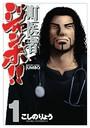 町医者ジャンボ!! 1