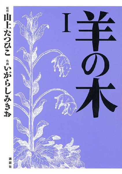 羊の木 (1)