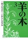 羊の木 (3)