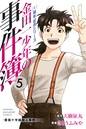 金田一少年の事件簿 20周年記念シリーズ 5