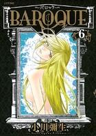 BAROQUE〜バロック〜 (6)