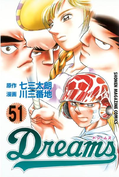 Dreams 51
